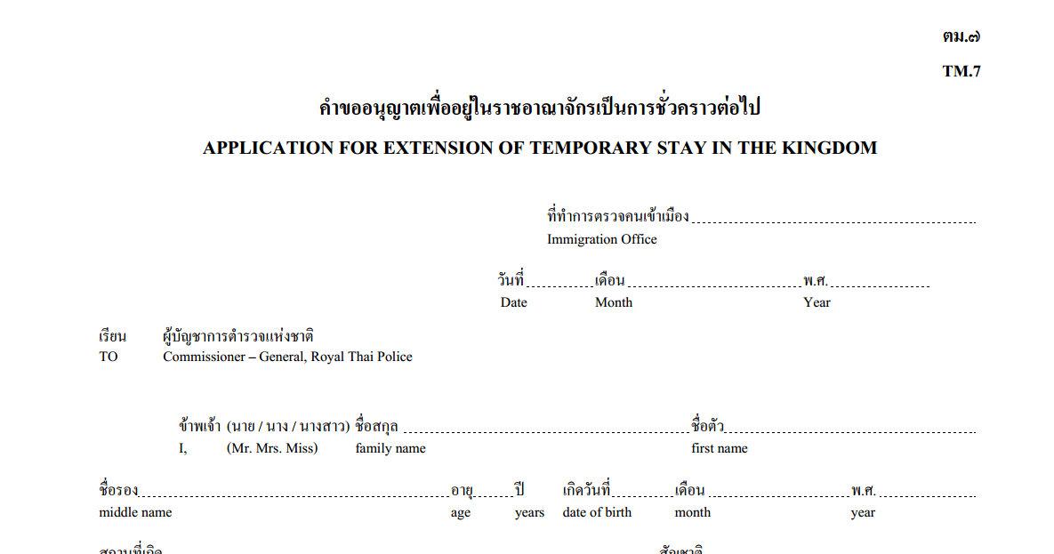 Forlængelse af turistvisum i Thailand - uden at skulle forlade Thailand