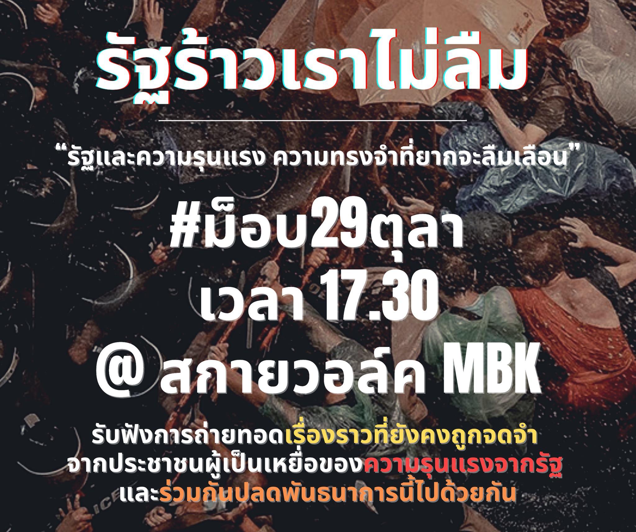www.thaiguide.dk/images/forum/Demo-2020/demo-varsel-29-10-20.jpg