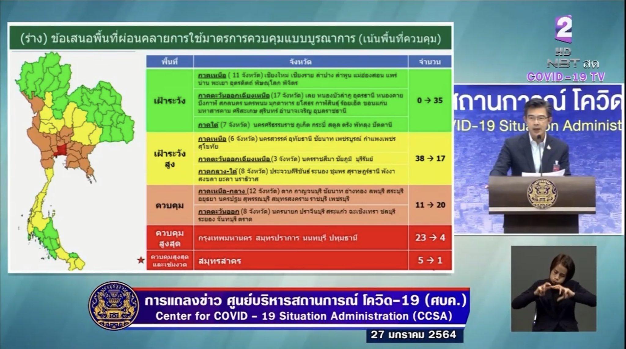www.thaiguide.dk/images/forum/covid19/covid%20provinser%20farve%2027-01-21.jpeg