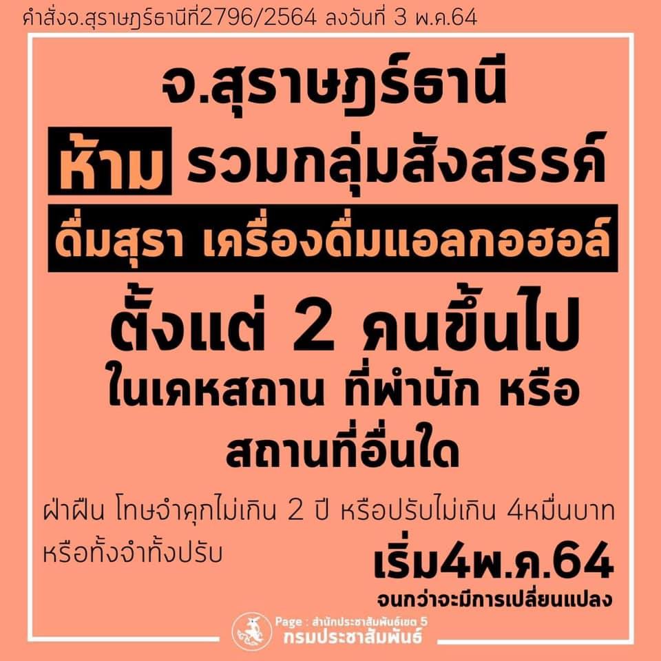 www.thaiguide.dk/images/forum/covid19/samui%20alkohol%20forsamlinger%20forbudt%2003-05-21.jpg
