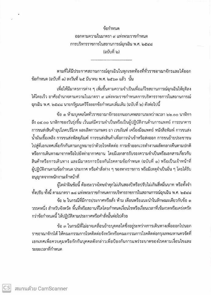 www.thaiguide.dk/images/forum/covid19/udgangsforbud1-2.jpg