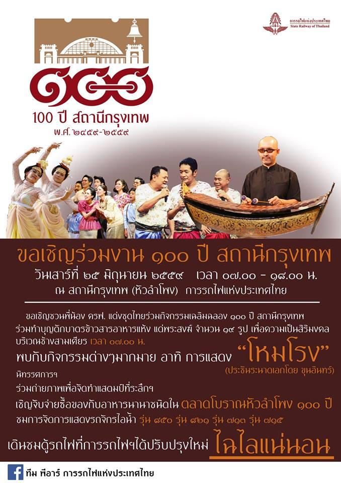 www.thaiguide.dk/images/forum/hua_lamphong_100_ar_1.jpg