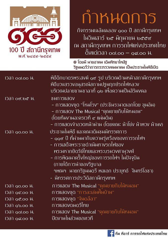 www.thaiguide.dk/images/forum/hua_lamphong_100_ar_2.jpg