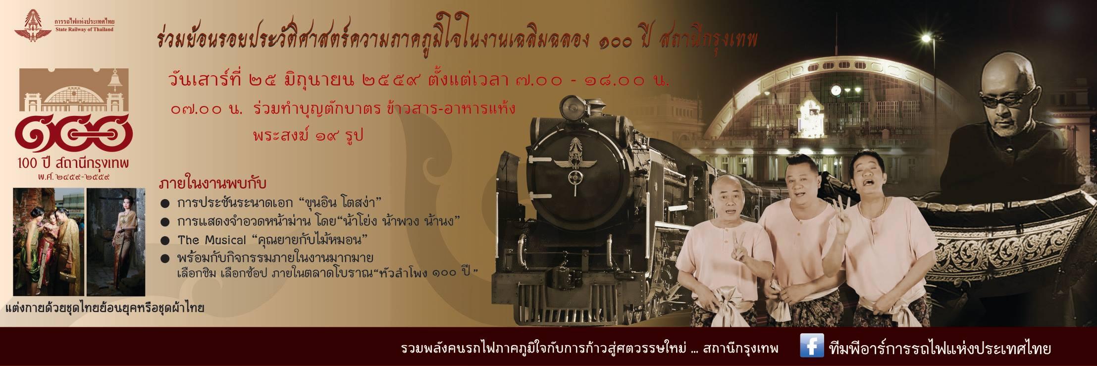 www.thaiguide.dk/images/forum/hua_lamphong_100_ar_3.jpg