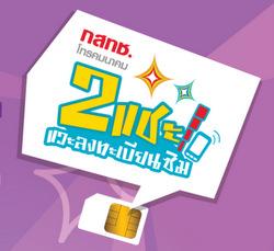 taletidskort med telefonnummer thai frederikshavn
